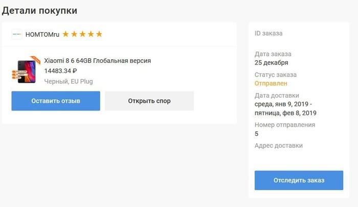 a9837f557 Как я покупал луДший телефон на луДшем сервисе Mail.ru group Mailru Group,  Xiaomi