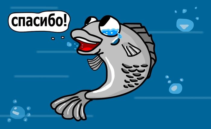 Комплимент Комиксы, Рыба, Река, Комплимент