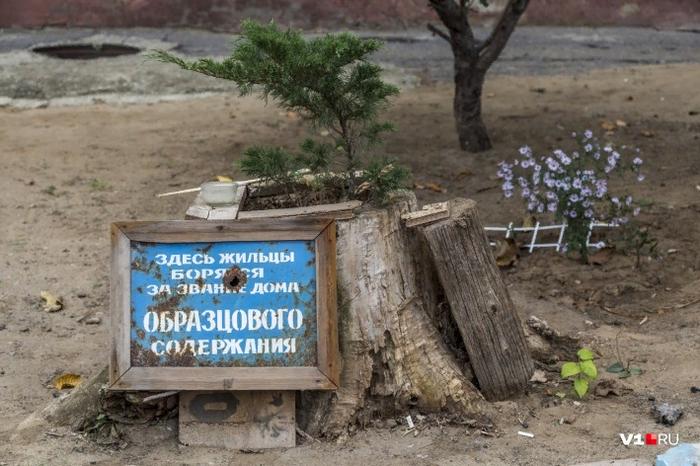 """Администрация Волгограда """"нашла"""" решение проблемы заснеженных дворов. Снег, Волгоград, Законопроект, Уху ели?"""
