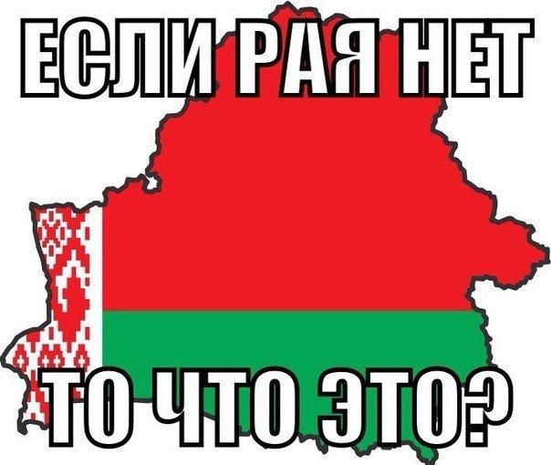 Россиянин не смог пережить угрозу расставания с Республикой Беларусь. Беларусь Россия, Расставание