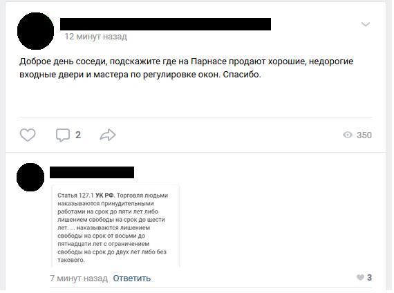 Статья 127.1 УК РФ. Торговля людьми Вконтакте, Паблик, Работорговля
