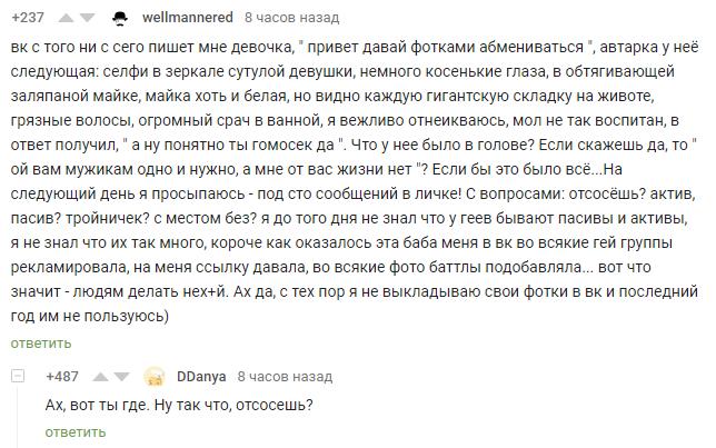 История про знакомства Комментарии на Пикабу, Вконтакте, Геи
