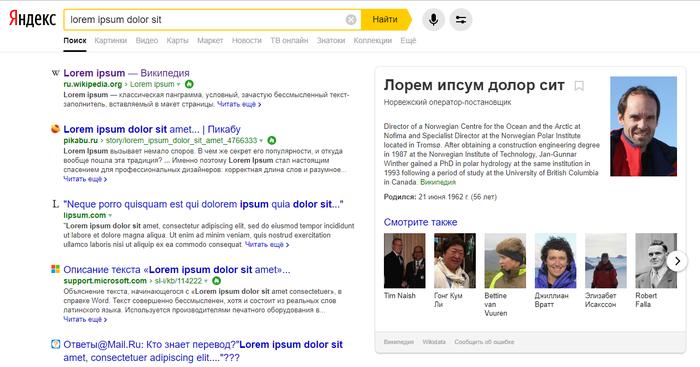 Яндекс, не шали! Lorem ipsum, Рыба, Яндекс, Карточки, Википедия