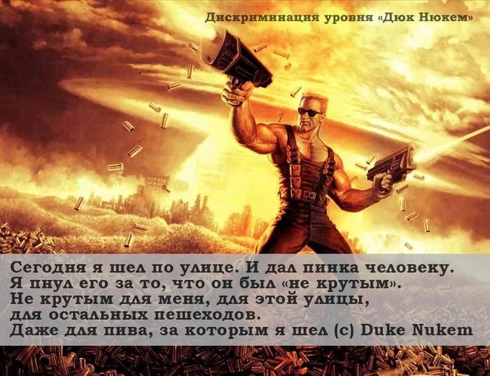 """Дискриминация уровня """"Дюк Нюкем"""" Duke Nukem, Крутость, Юмор, Фантастика, Игры, Мемы"""