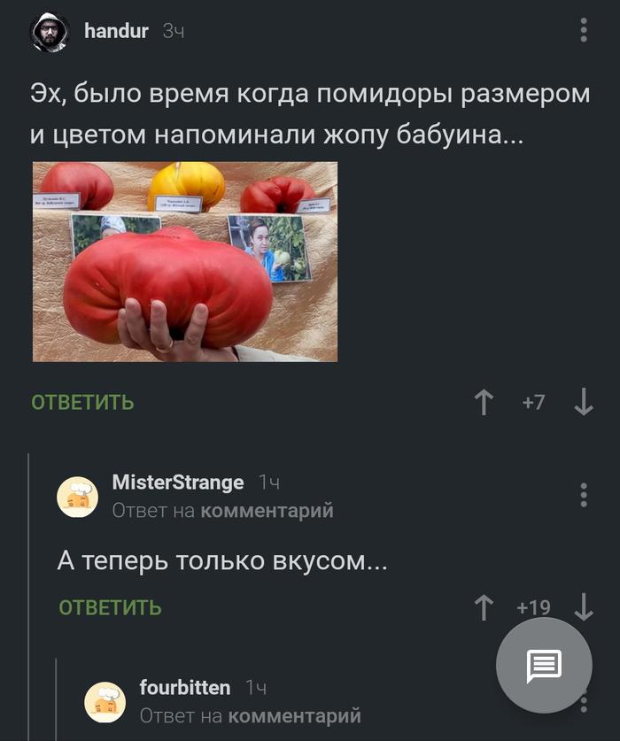 Сомнительные помидоры