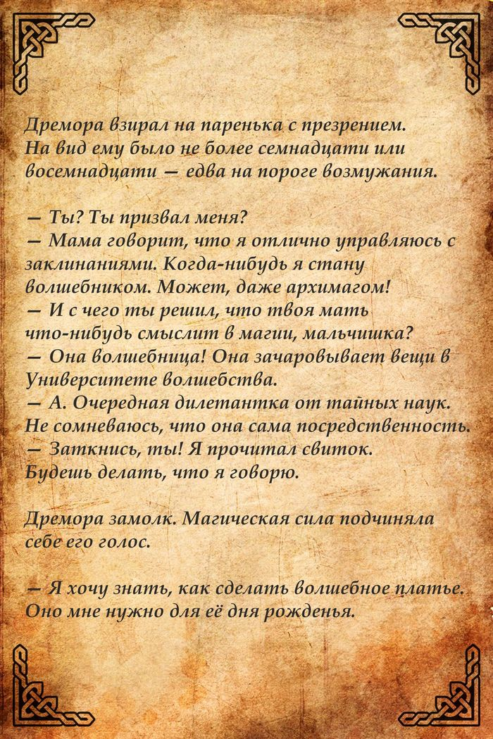 "The Elder Scrolls ""Трагедия в черных тонах"" The Elder Scrolls, The Elder Scrolls V: Skyrim, Skyrim, Длиннопост, Картинка с текстом"