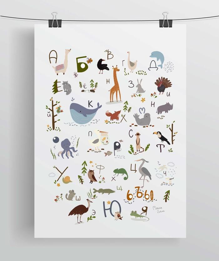 Постер Алфавит для нашей детской