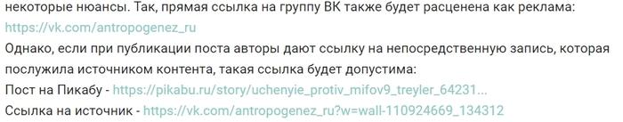 Новые правила Пикабу... Новые Правила Пикабу, Ссылка, Вконтакте, Текст