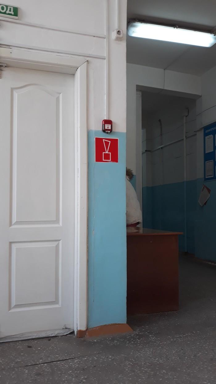Намек? Пожарная сигнализация, Памятник, Фото на тапок