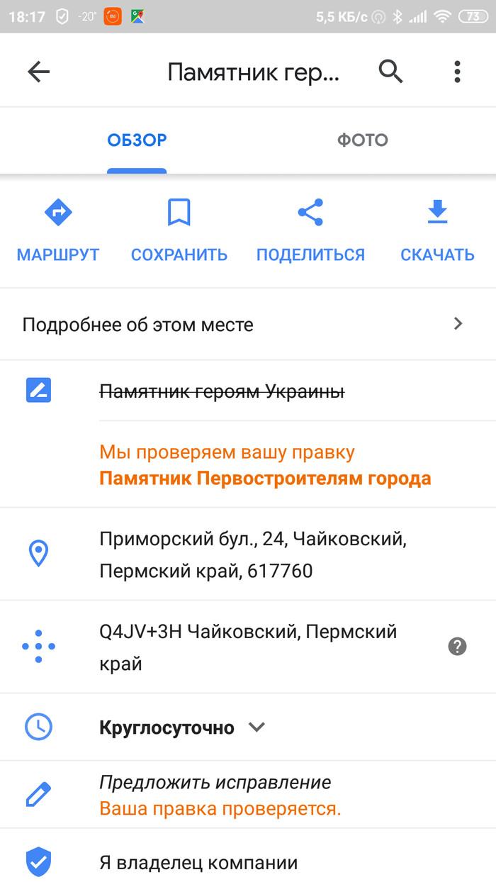 Google офигел в край Google Maps, Памятник, Рейдерский захват, Google, Чайковский, Пермский край, Длиннопост