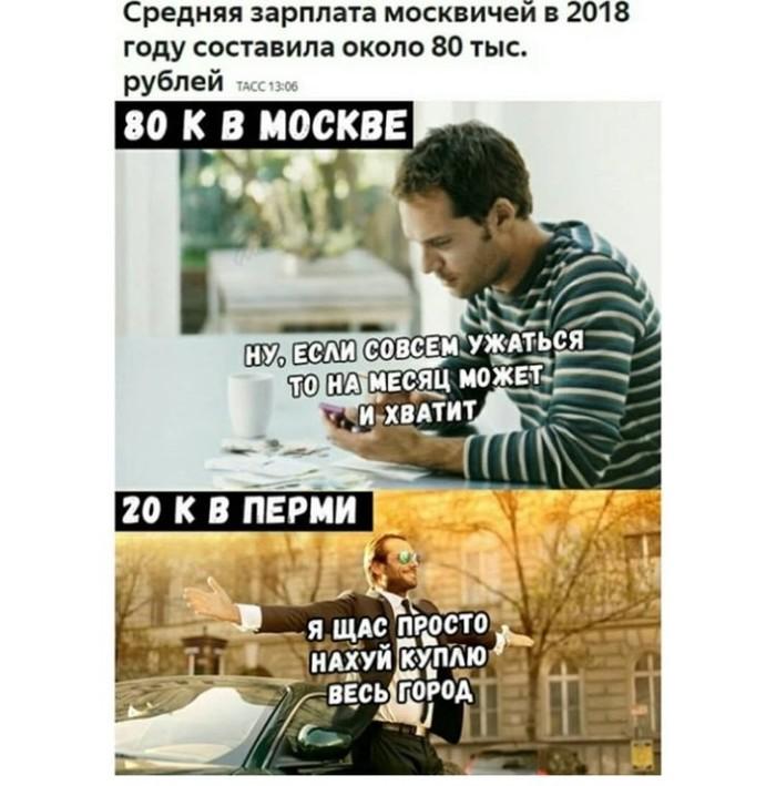 Средняя зарплата... Зарплата, Средняя заплата, Москва, Пермь, Мемы, Мат