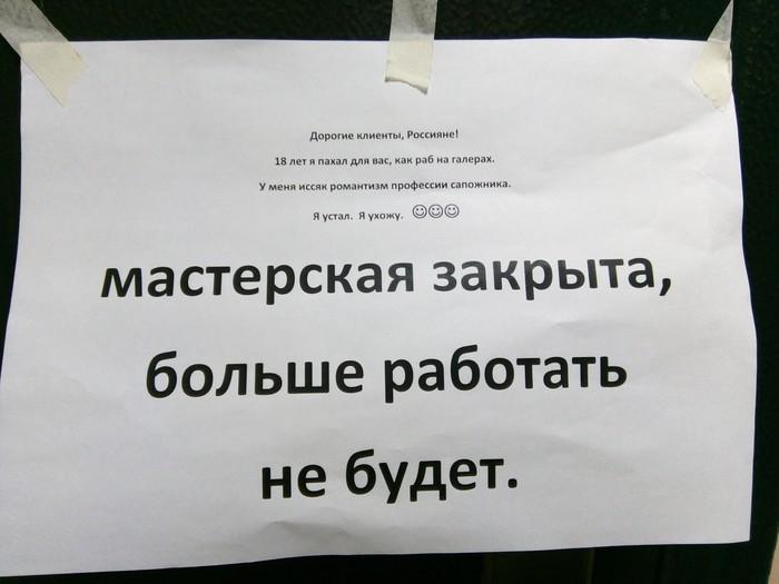 Вчера в Вилючинске. Усталость, Объявление, Ухожу, Мастерская