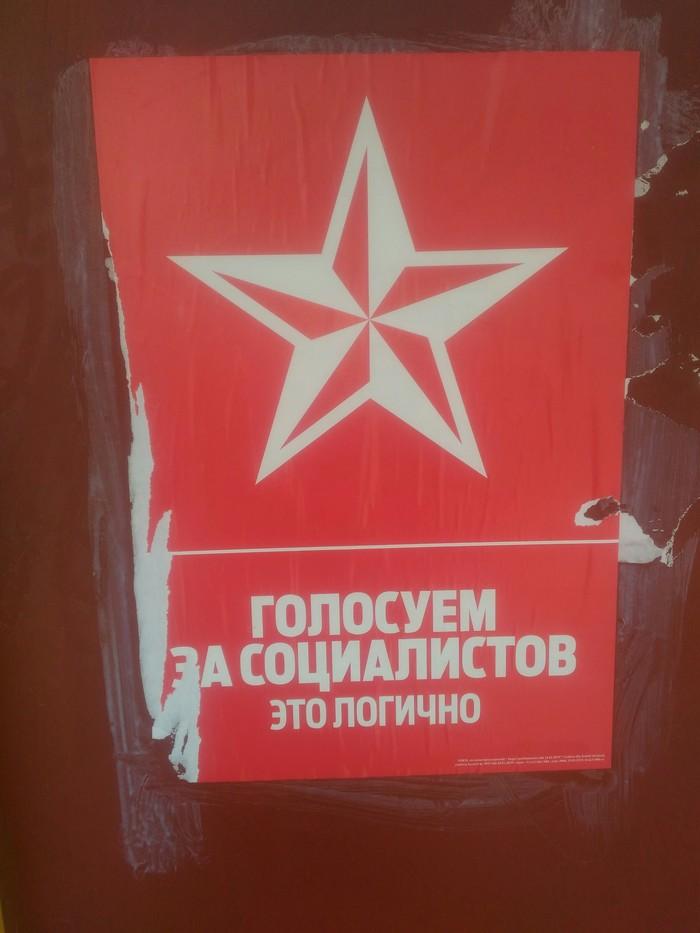 Действительно! Молдова, Выборы, Логика, Длиннопост
