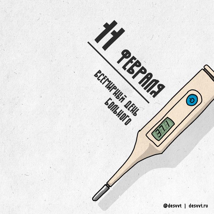 (073/366) 11 февраля - всемирный день больного Проекткалендарь2, Рисунок, Иллюстрации, Больной, Градусник, Пациент
