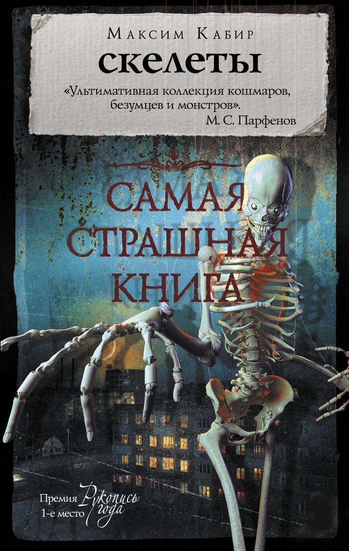 5 отличных атмосферных российских хорроров (книги) Ужасы, Книги, Советую прочесть, Кинг, Длиннопост