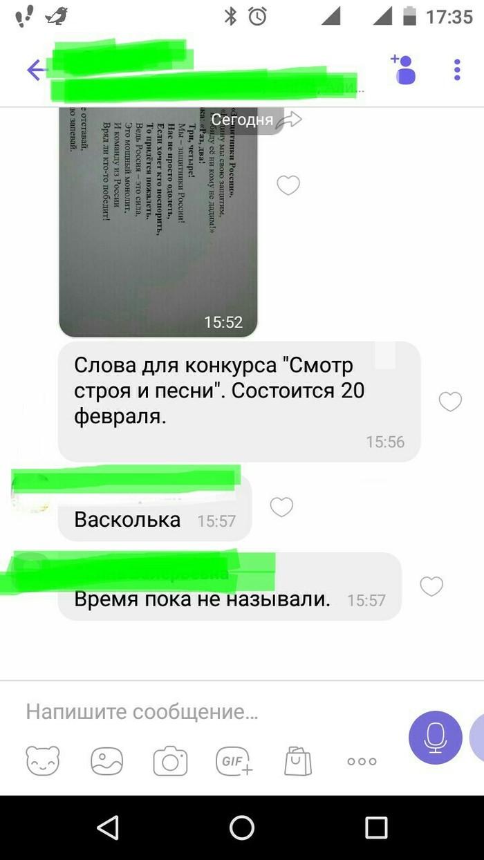 Васколька Скриншот, Родители, Безграмотность