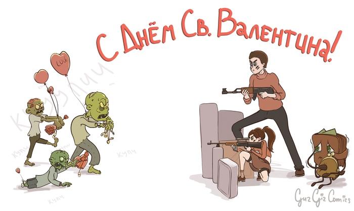 Не бойся, малыш, мы спасем тебя! День святого Валентина, Комиксы, Guzgiz, 14 февраля, Шутка, Деньги, Праздники, Зомби