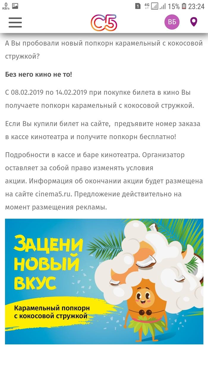 Халявный облом Халява, Кинотеатр, Попкорн, Длиннопост, Негатив