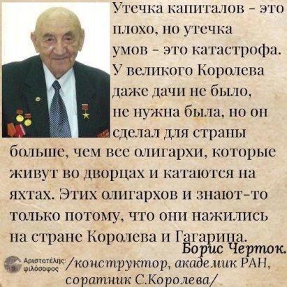 Утечка умов - это катастрофа Борис Черток, Олигархи, Картинка с текстом