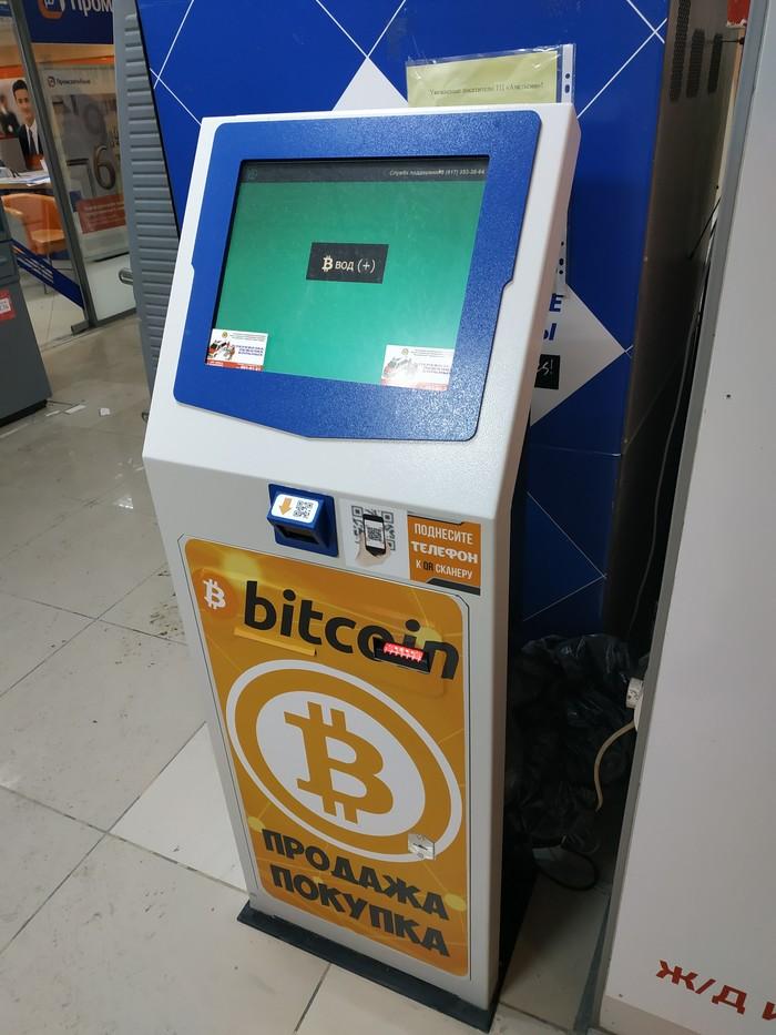 Т - технологии Биткоины, Платежные терминалы, Самара