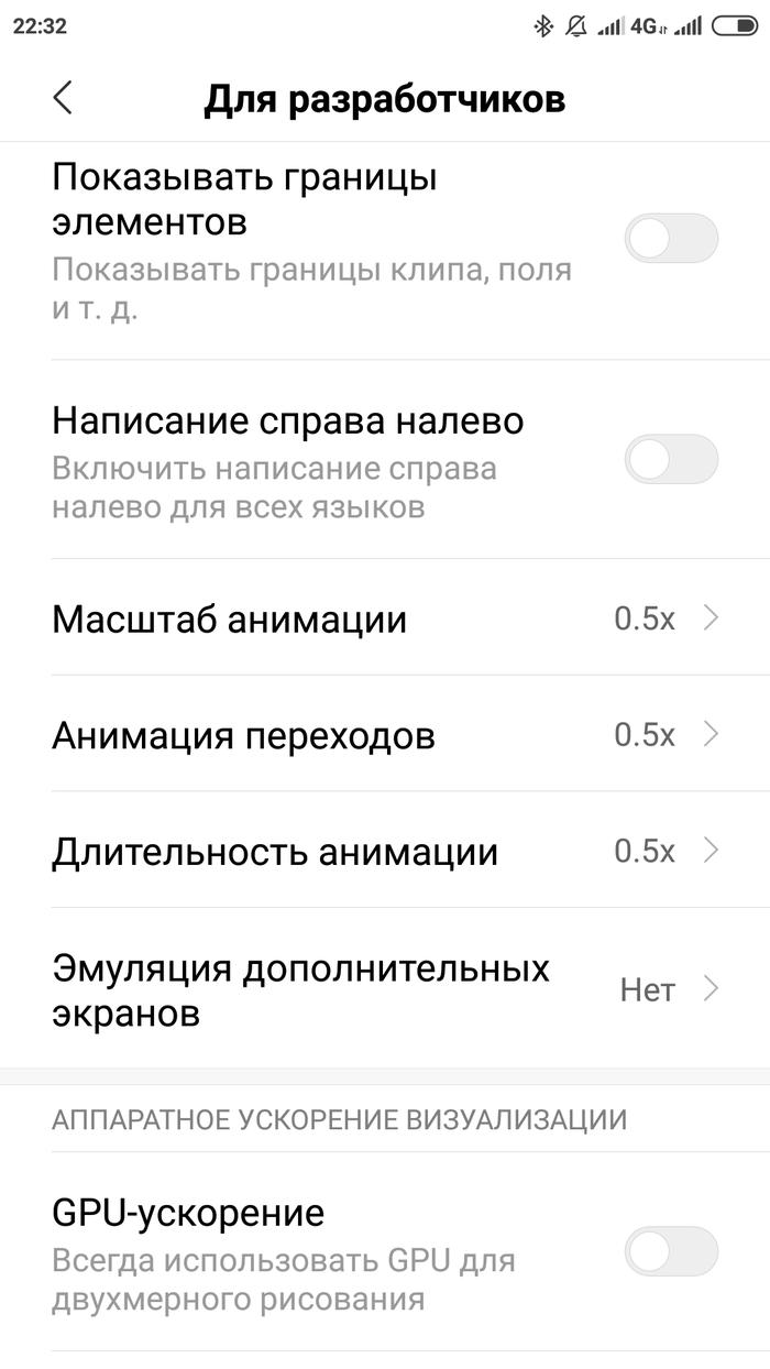 Ускоряем интерфейс телефона Android, Miui