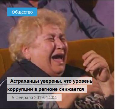 Когда удачно подобрали картинку Астрахань, Коррупция, СМИ