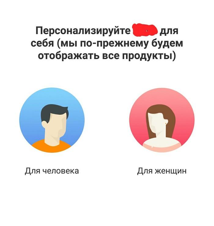 Выбор категории товара Трудности перевода, Женоненавистник