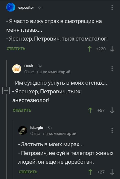 Магистраль Петровича 2 Комментарии на Пикабу, Скриншот, Петрович