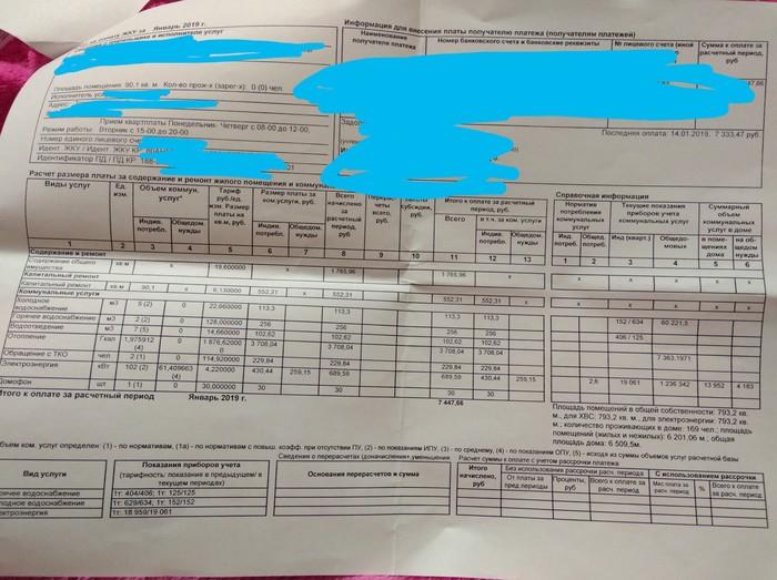 Помогите расшифровать квитанцию на квартплату Тсж, Квартира, Квартплата, Без рейтинга