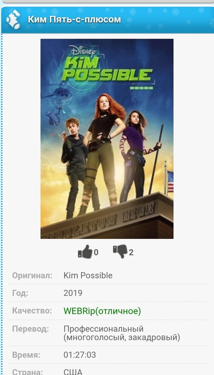 Ким 5+ Фильмы, Ким Пять-с-плюсом, Ким пять с плюсом