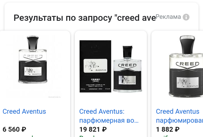 М-маркетинг Creed, Creed aventus, Маркетинг, Интернет-Магазин