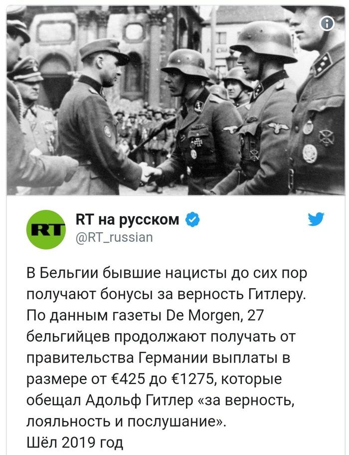 1000€ за верность, лояльность и послушание Нацисты, Политика, Выплаты, Великая Отечественная война, Адольф Гитлер
