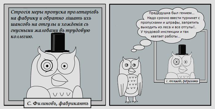 Эффективность начинается с дисциплины... Фанфики об эффективной сове, Юмор, Работа