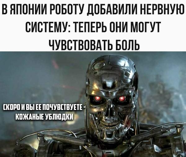 Паранойи пост, или нет, но это неточно))) Кожаные ублюдки, Роботы наступают, Роботы и люди, Паранойя, Скайнет, Терминатор