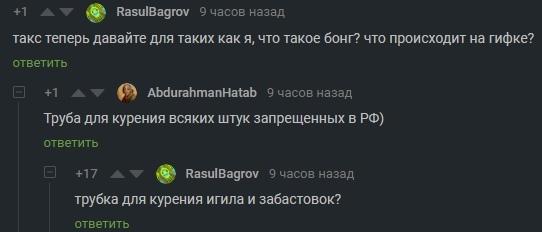 Запрещёнка в РФ Комментарии на Пикабу, Бонг, Лазер, Лазерный бонг, Запрещённые вещества, Скриншот