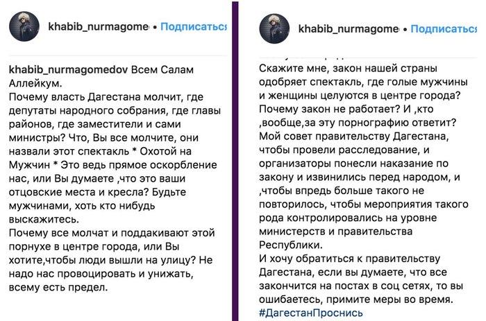 Когда ты великий культурный критик и моралист... Хабиб Нурмагомедов, Идиотизм, Махачкала