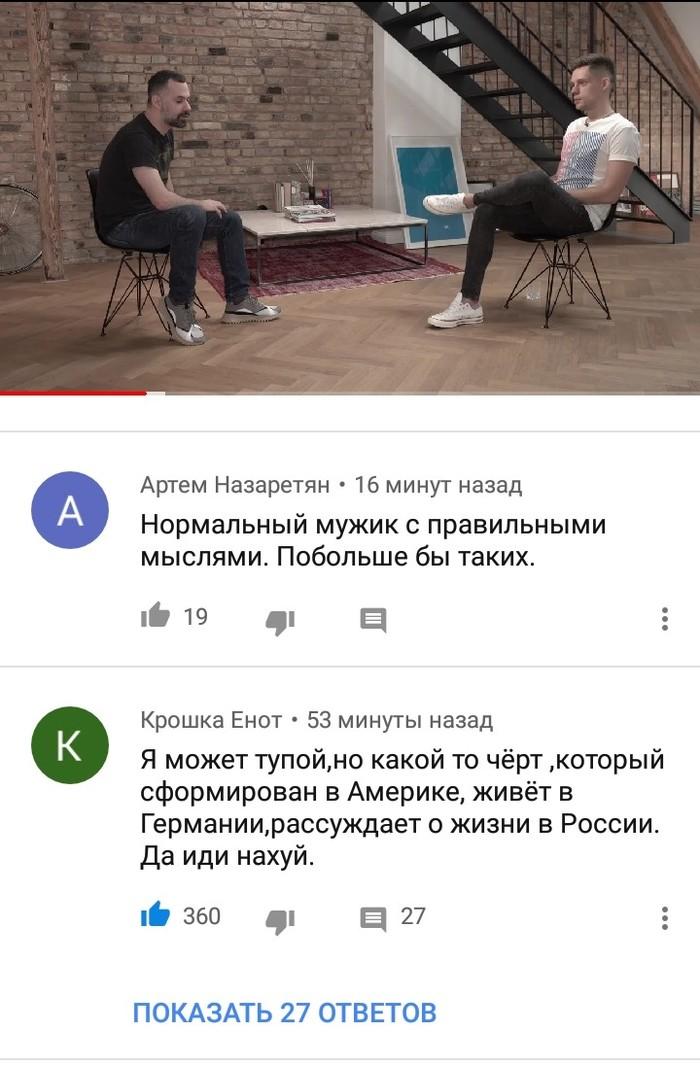 Про новое интервью Дудя.