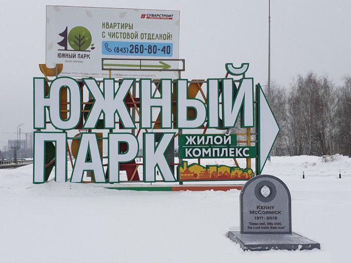 Добро пожаловать, друзья! (Они убили Кенни) South Park, Строительство, Жилищный комплекс, Маркетинг, Казань