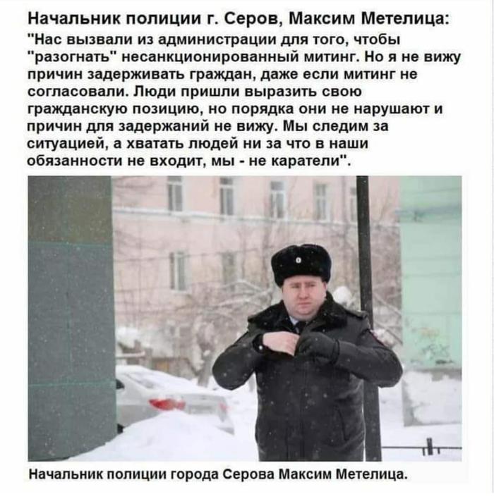 Новый герой Сардана Авксентьева, Честный полицейский