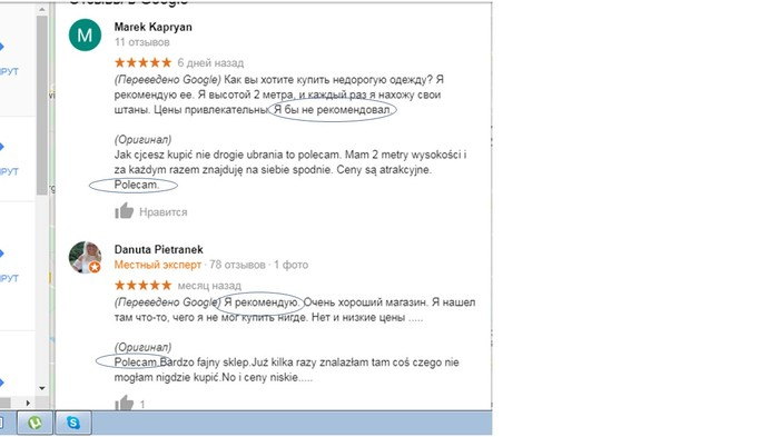 Google, где логика? - Какая логика? Google Translate, Кривой перевод, Польский язык, Скриншот