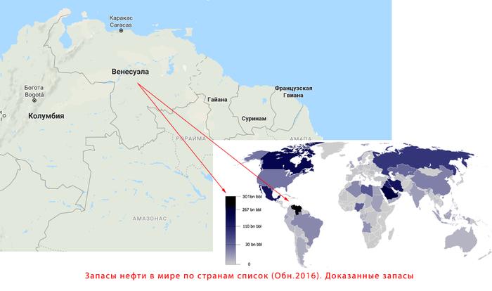 Запасы нефти в мире по странам. Список. Доказанные запасы. Венесуэла, Запад, Нефть, Запас, Политика