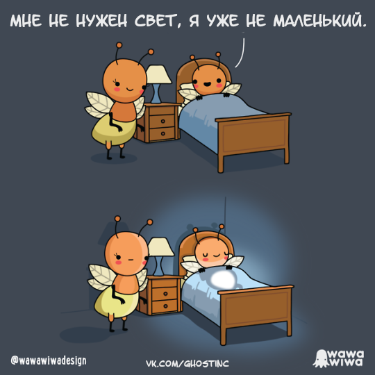 Не маленький Комиксы, Перевел сам, Wawawiwa