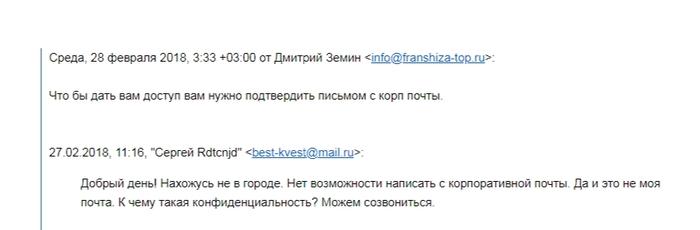Продажные сайты или как за 20 к создать идеальную репутацию на сайте franzhiza-top.ru Франшиза, Заказные отзывы, Бизнес, Малый бизнес, Обман, Мошенничество, Длиннопост, Лохотрон, Развод