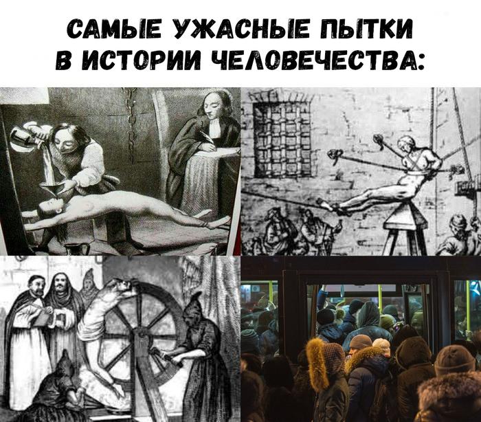 Общественный транспорт в России