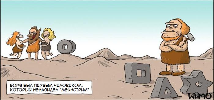 Мейнстрим