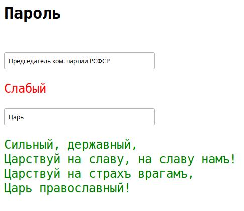 Политика паролей