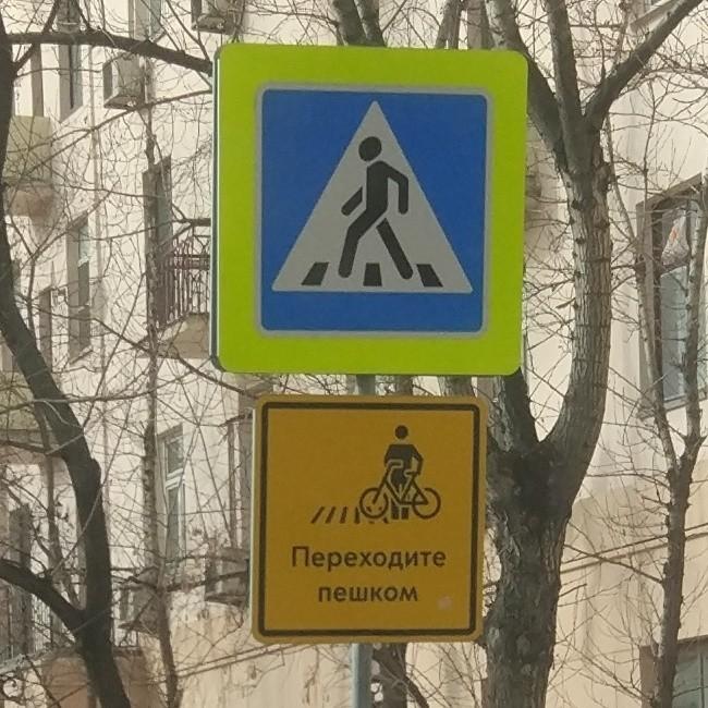 Переходите правильно Велосипедист, ПДД, Пешеходный переход