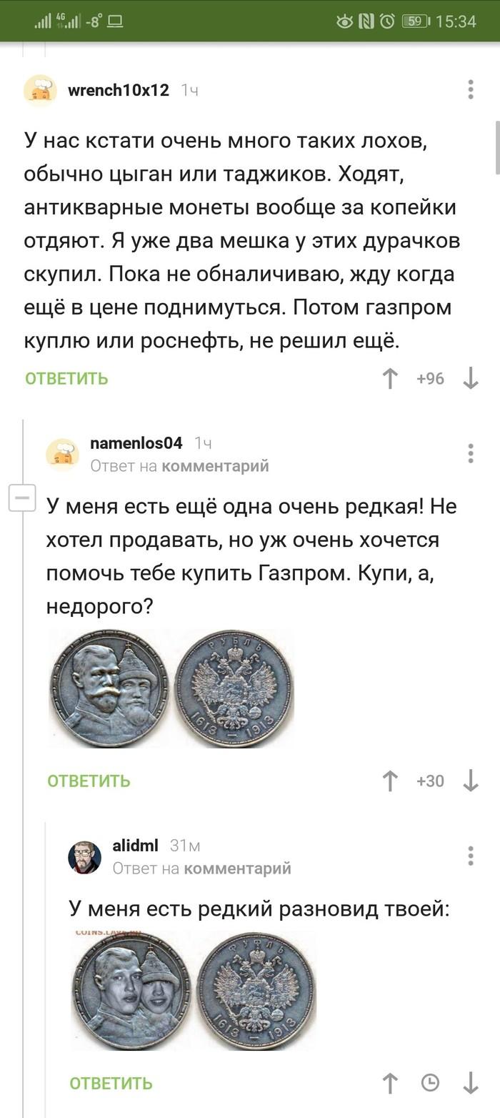 Немного о нумизматике Скриншот, Редкие монеты, Нумизматика, Глупость, Длиннопост, Комментарии, Комментарии на Пикабу