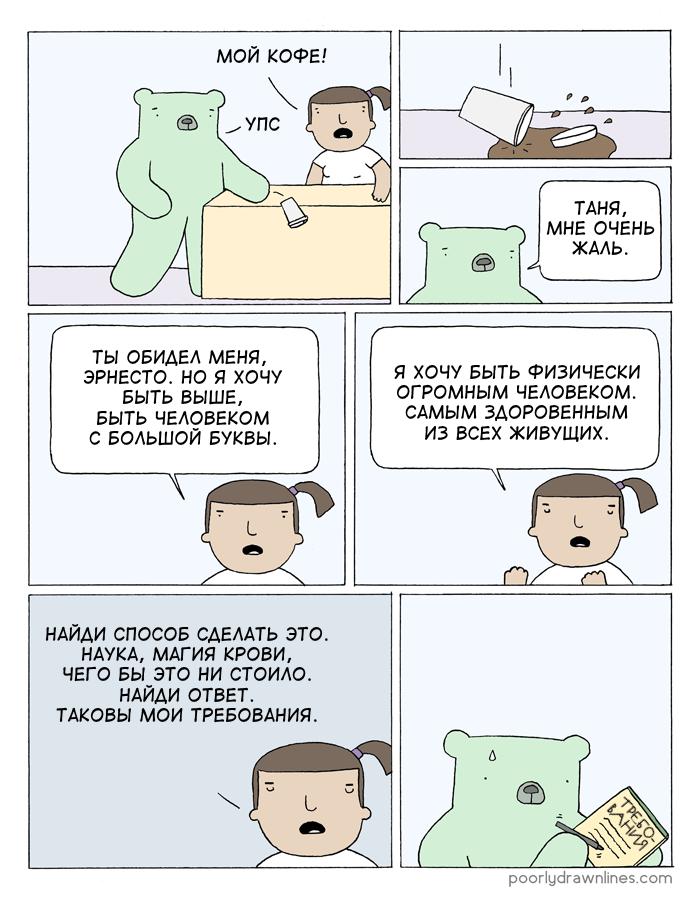 Пролил Перевел сам, Poorly Drawn Lines, Комиксы
