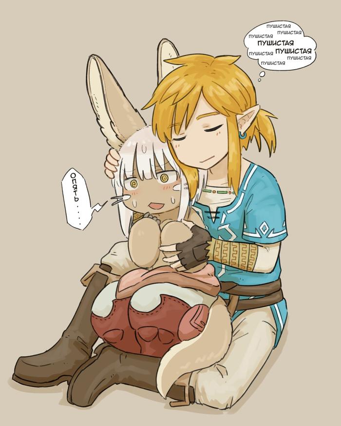 Как так опять вышло?! Anime Art, Аниме, Made in Abyss, Nanachi, The Legend of Zelda, Link, Kawasemi27, Длиннопост